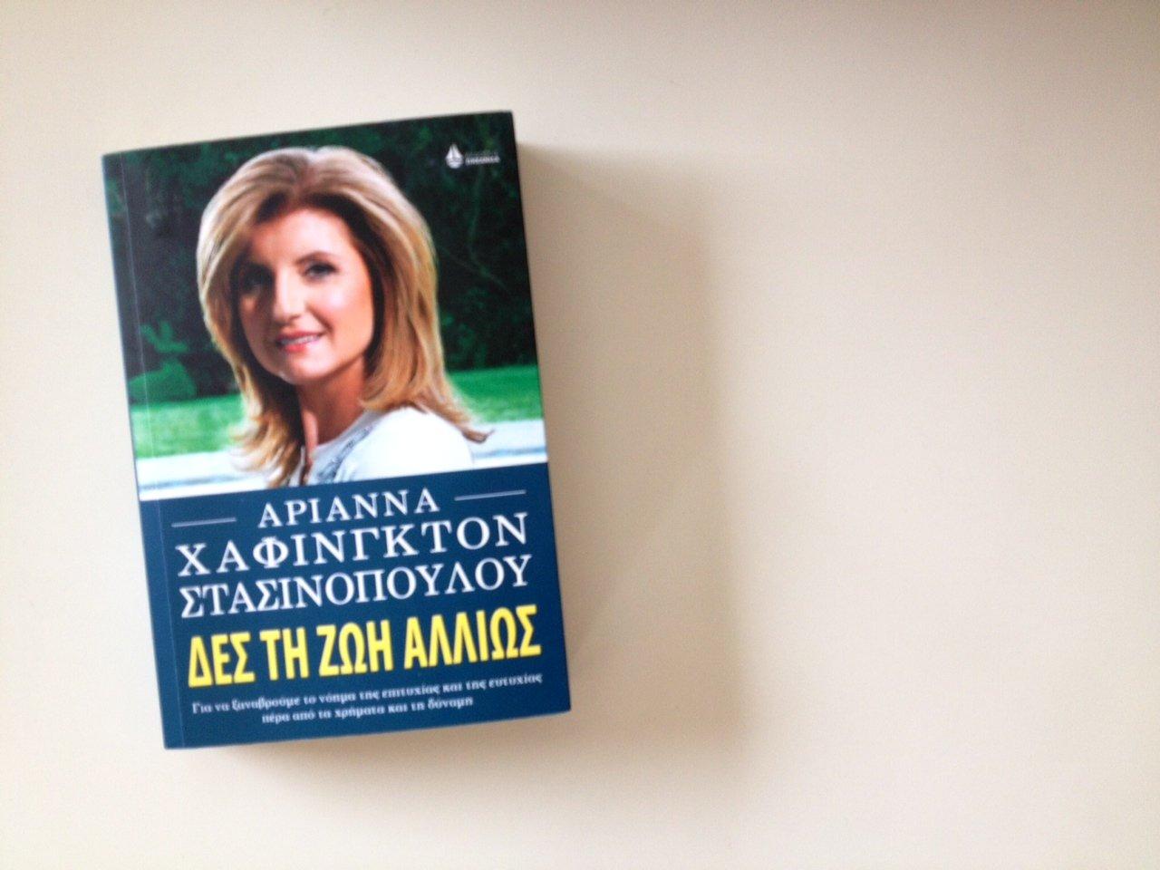 Είναι γραμμένο για την Ελλάδα το βιβλίο της Arianna Huffington;