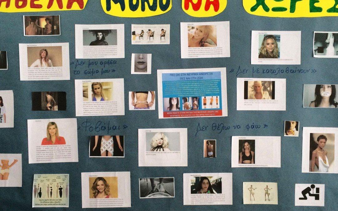 Φταίνε τα ΜΜΕ και η βιομηχανία της μόδας για την ανορεξία;