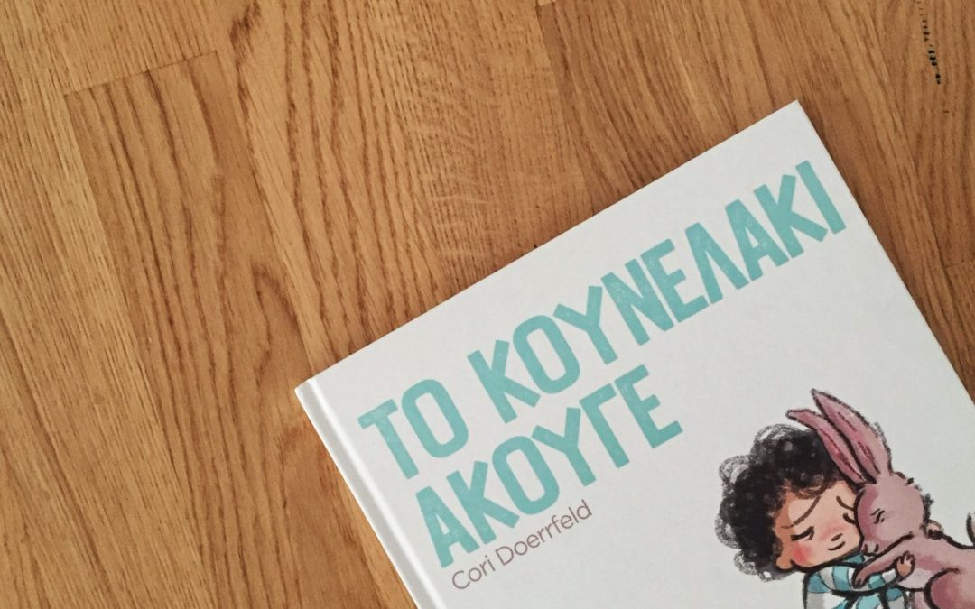 Αυτό το βιβλίο δεν είναι μόνο για μικρά παιδιά (ή Πώς βοηθάς κάποιον που υποφέρει)