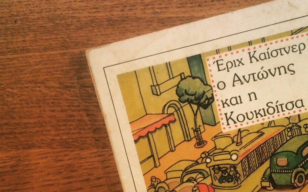 Γιατί δεν διαβάζουν τα παιδιά