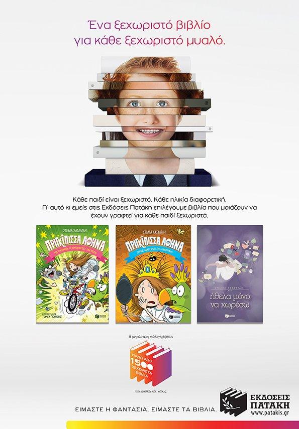 Γιατί δεν διαβάζουν τα παιδιά  653d2288746
