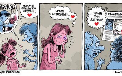 Δεν είναι αγάπη, είναι βία