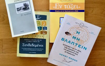 Τα 4 βιβλία του καλοκαιριού