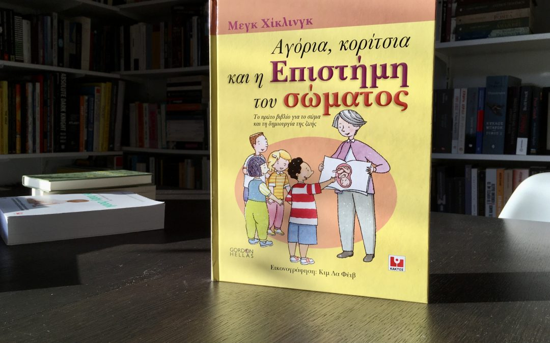 Ένα βιβλίο για τη σεξουαλική αγωγή (και ένας διαγωνισμός)