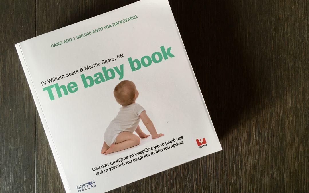 Πώς να κοιμίσετε ένα μωρό (και ένας διαγωνισμός)
